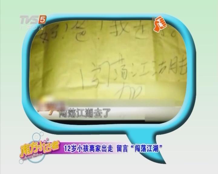 """12岁小孩离家出走 留言""""闯荡江湖"""""""