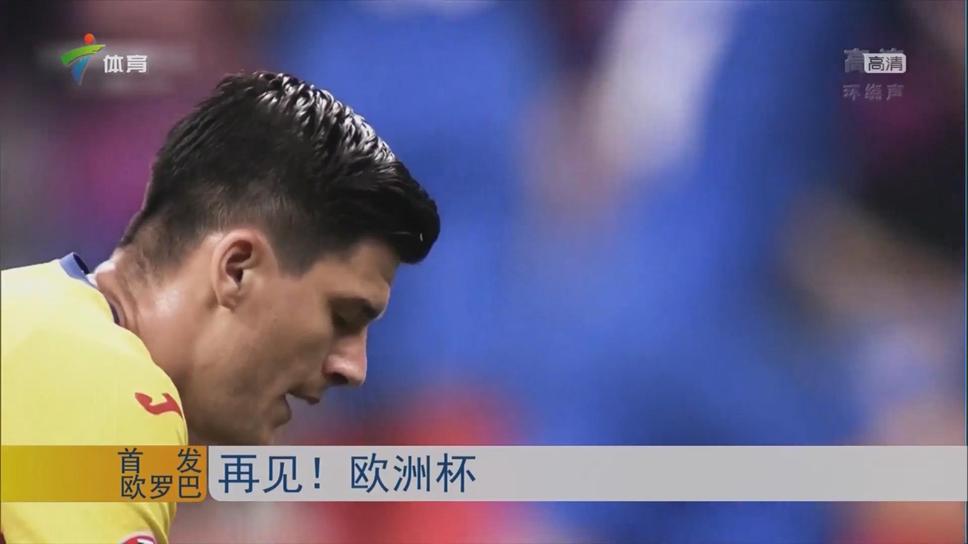 再见!欧洲杯