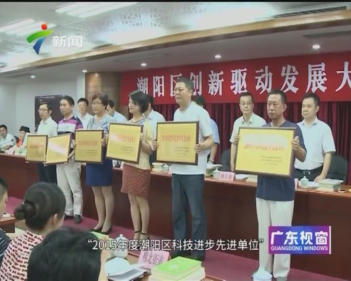汕头:潮阳召开全区创新驱动发展大会 确保激发创新发展的动力活力实力