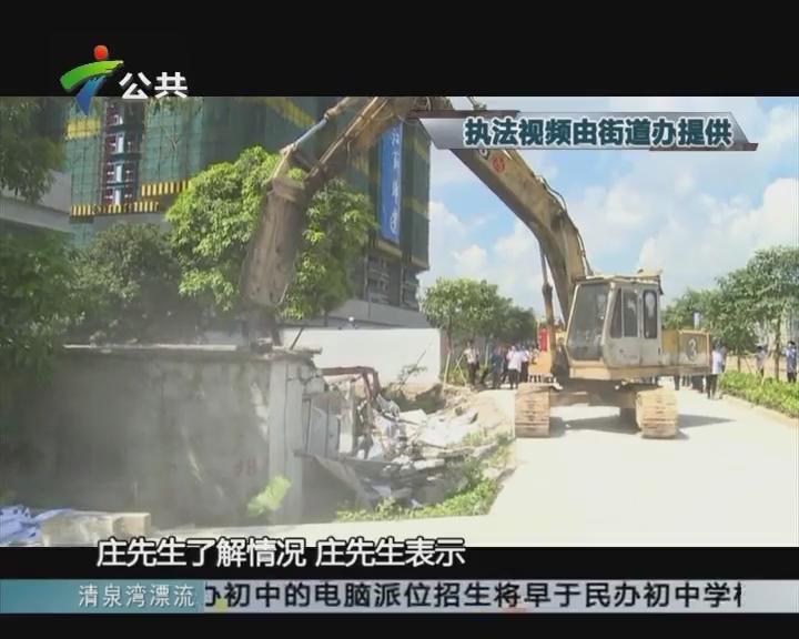 深圳:街道执法队 拆除违建房屋