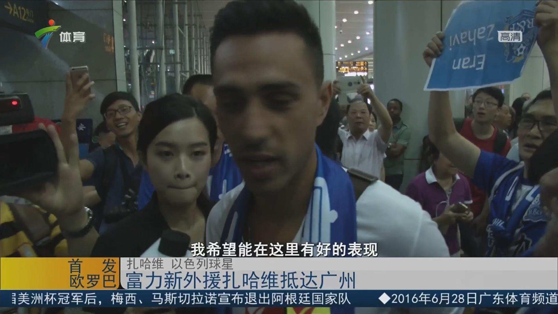 富力新外援扎哈维抵达广州