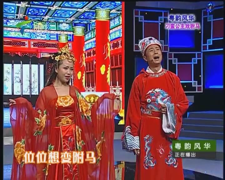 20160612《粤韵风华》