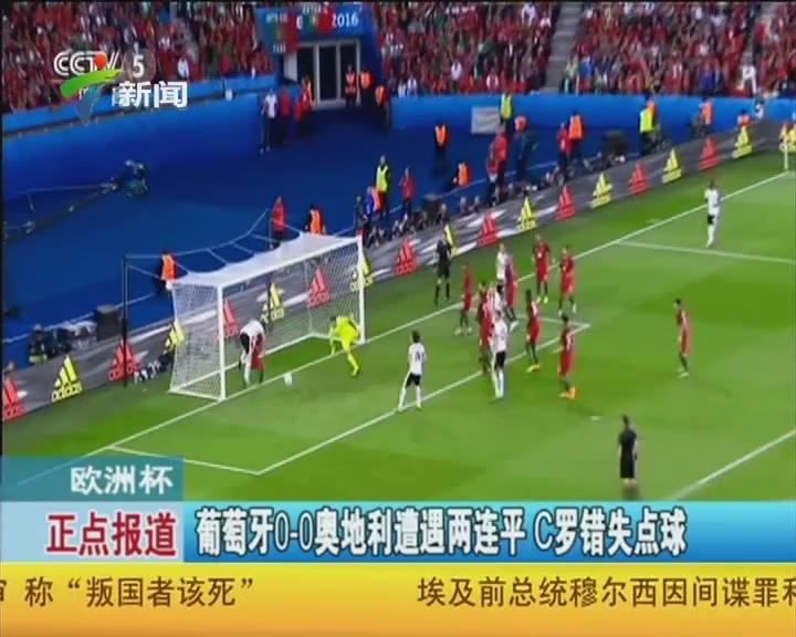 欧洲杯:葡萄牙0—0奥地利遭遇两连平
