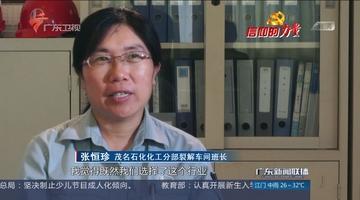 """张恒珍:新时期的石化""""工匠""""图片"""
