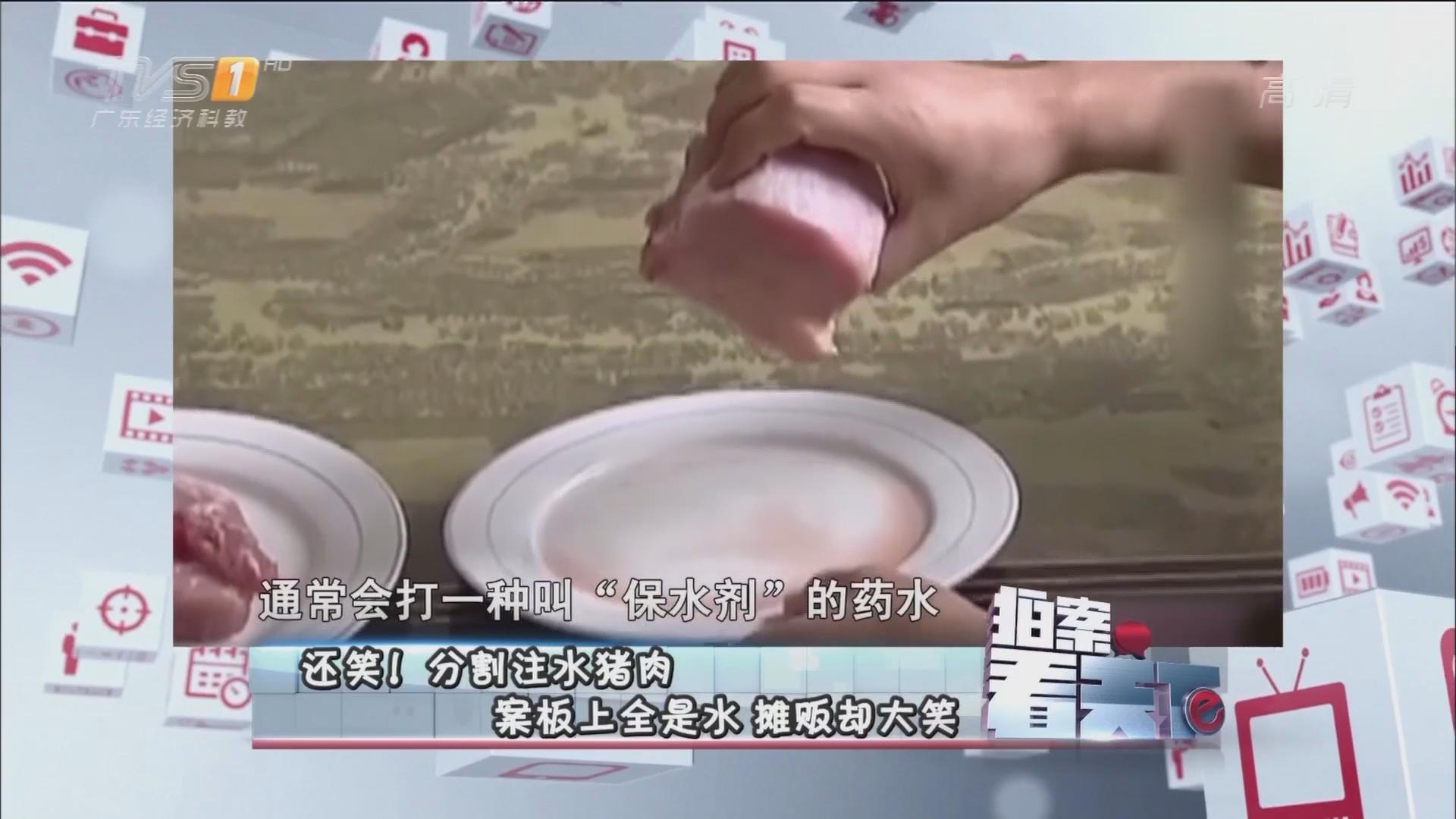 还笑!分割注水猪肉 案板上全是水 摊贩却大笑