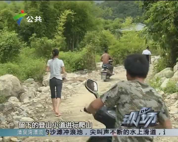 49名驴友罗浮山走野路 被困山中一天一夜