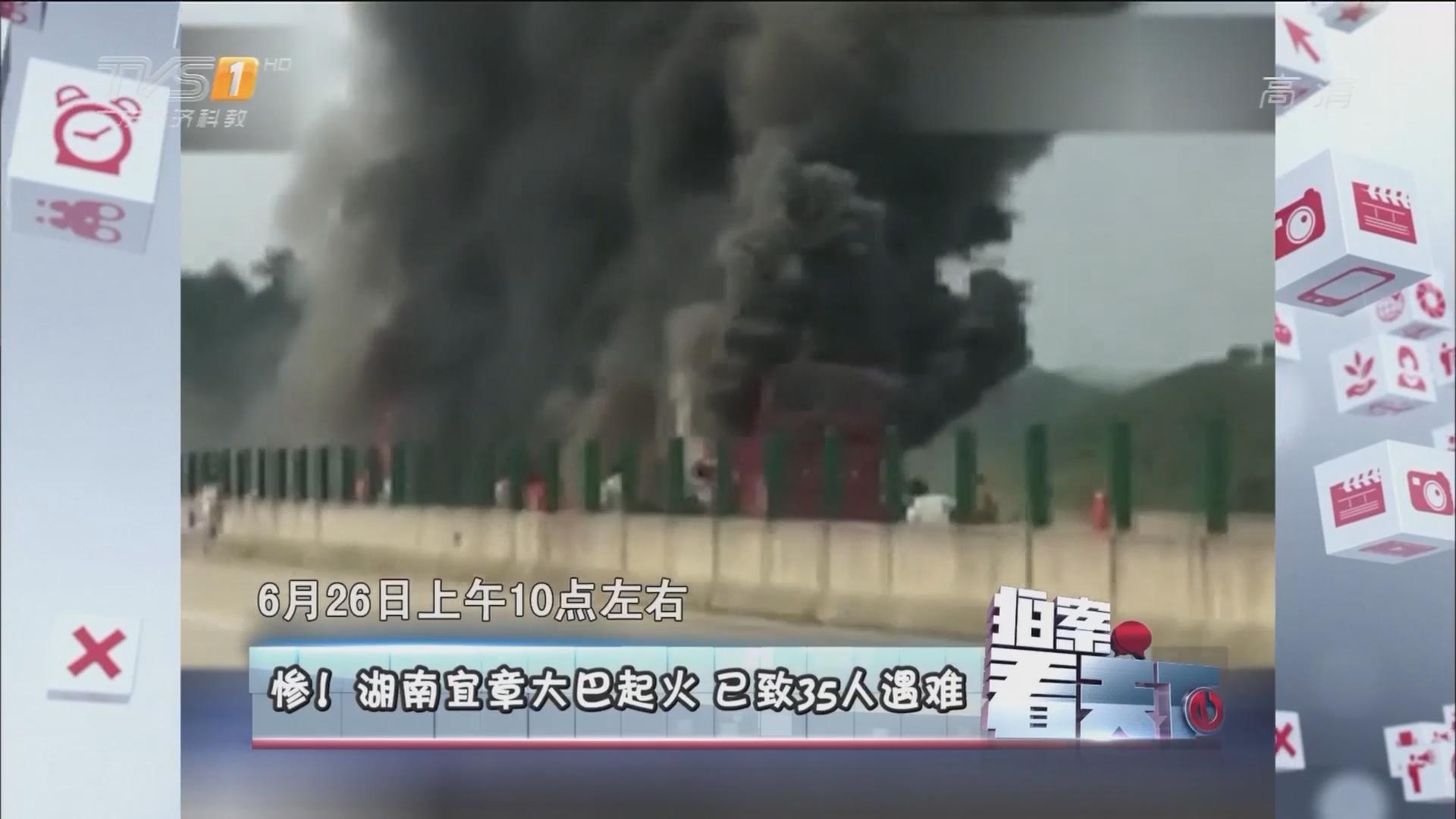 惨!湖南宜章大巴起火 已致35人遇难