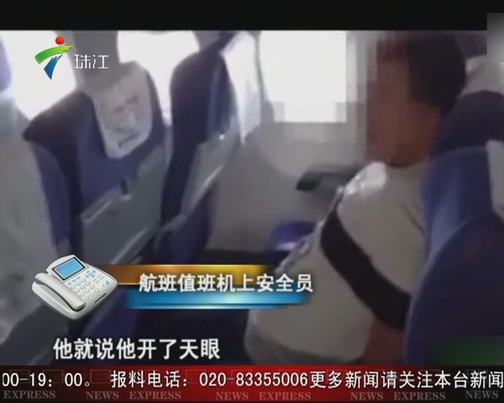 南航航班旅客疑精神失常