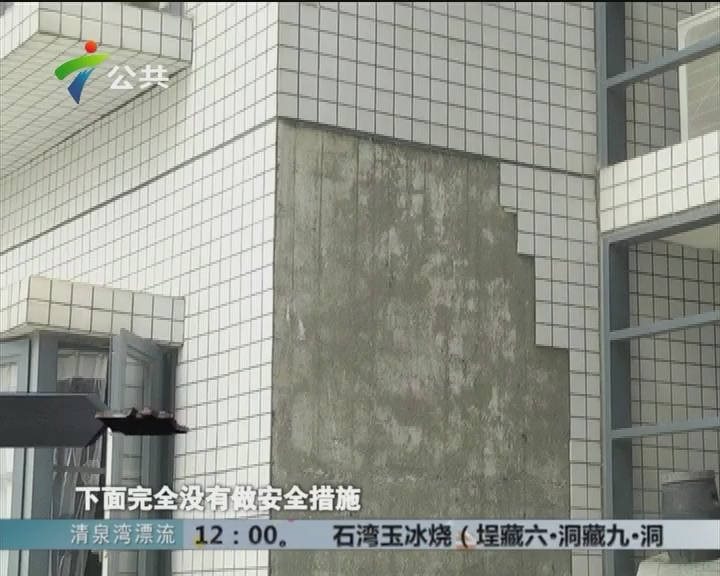 高层住宅墙体大面积脱落 住户心惊惊