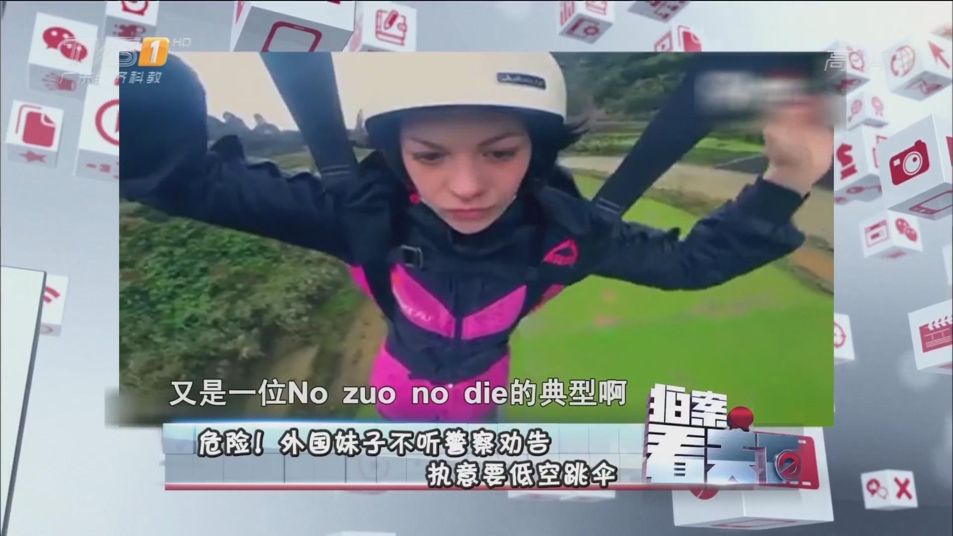 危险!外国妹子不听警察劝告 执意要低空跳伞