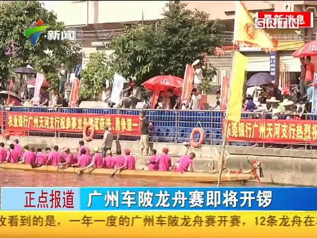2016广州龙舟节(一)