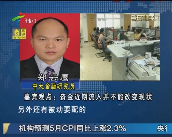 郑云鹰:资金近期流入并不能改变现状