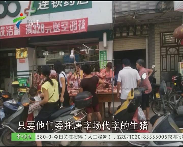"""茂名:生猪统一购销 居民要捱""""贵价肉"""""""