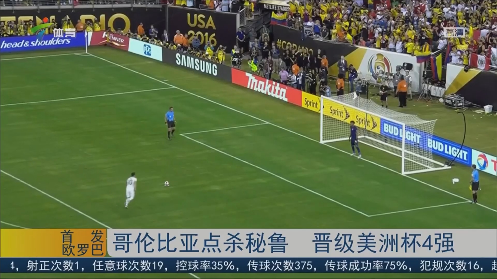 哥伦比亚点杀秘鲁 晋级美洲杯4强
