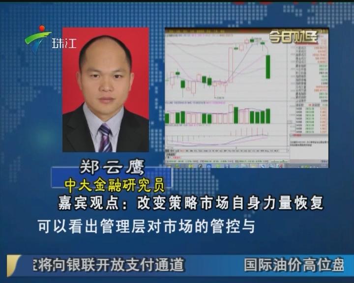 郑云鹰:改变策略市场自身力量恢复