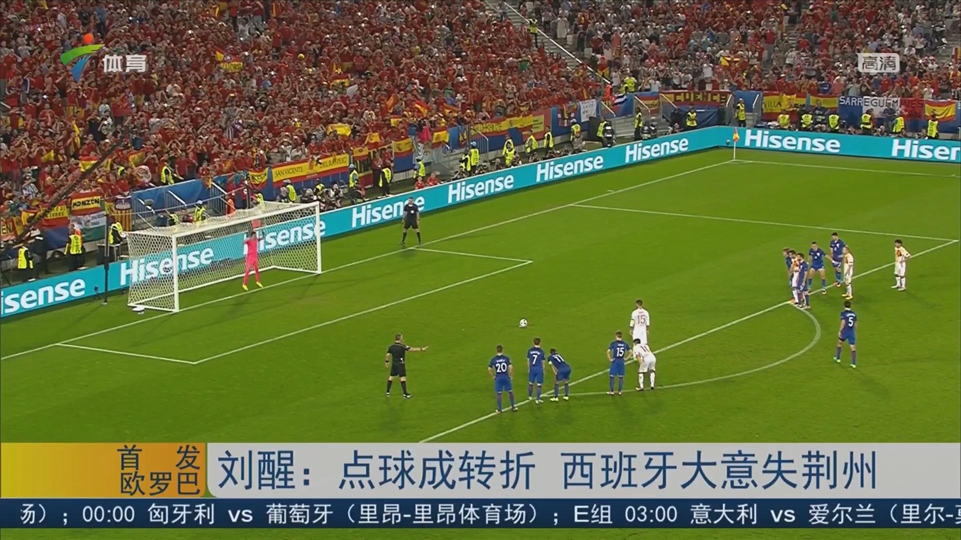 欧洲杯 评述观点:视野大局观出色 德国理应获胜