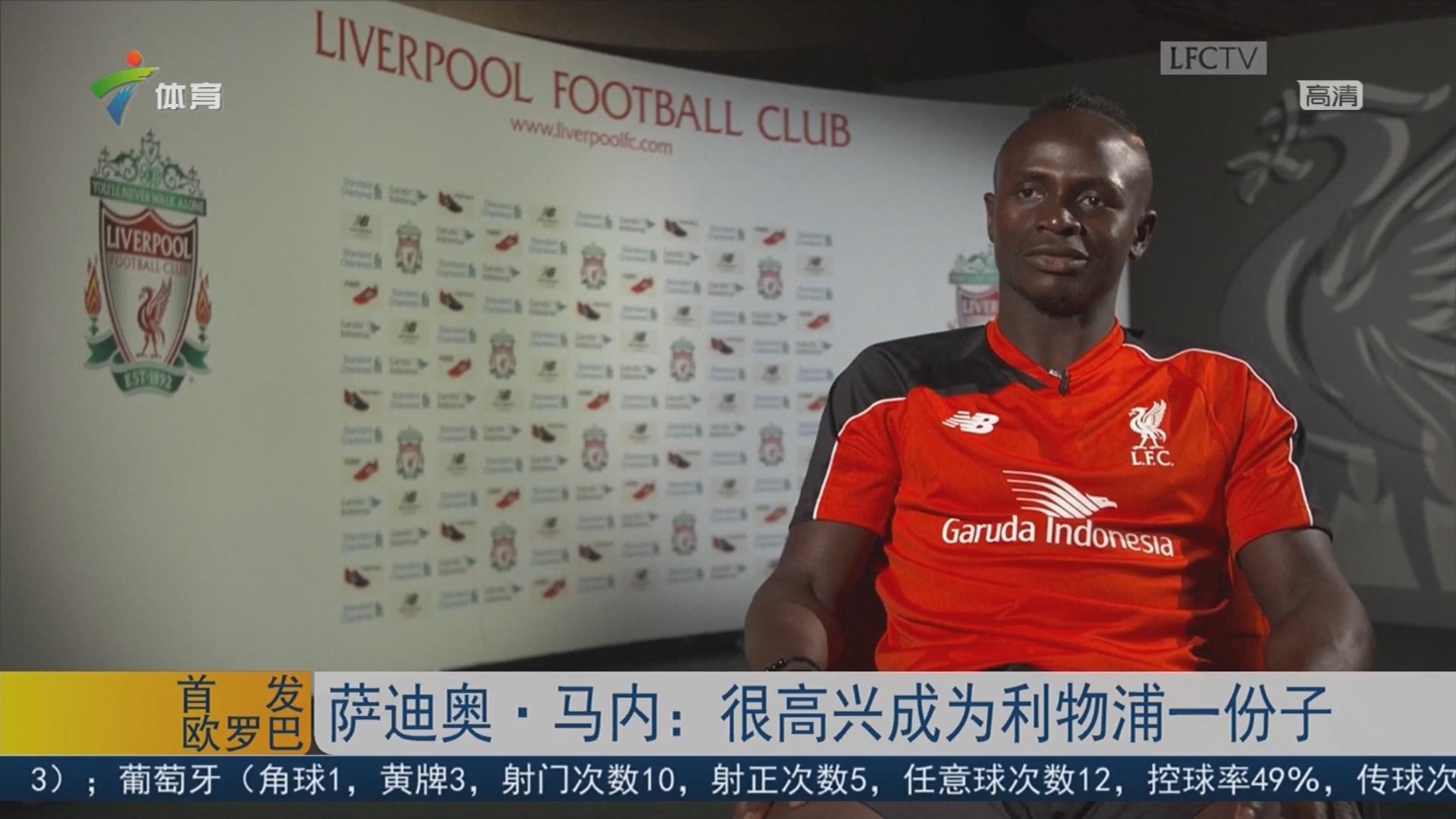 萨迪奥·马内:很高兴成为利物浦一份子