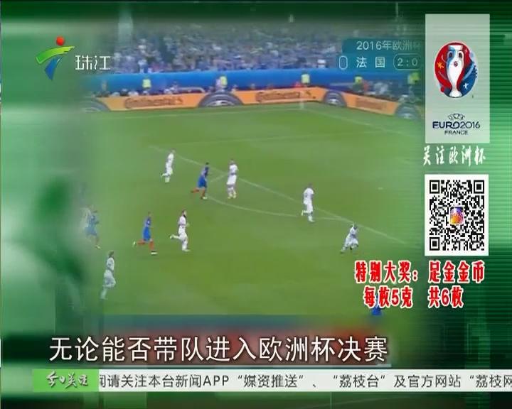 欧洲杯前瞻:东道主法国将会淘汰德国