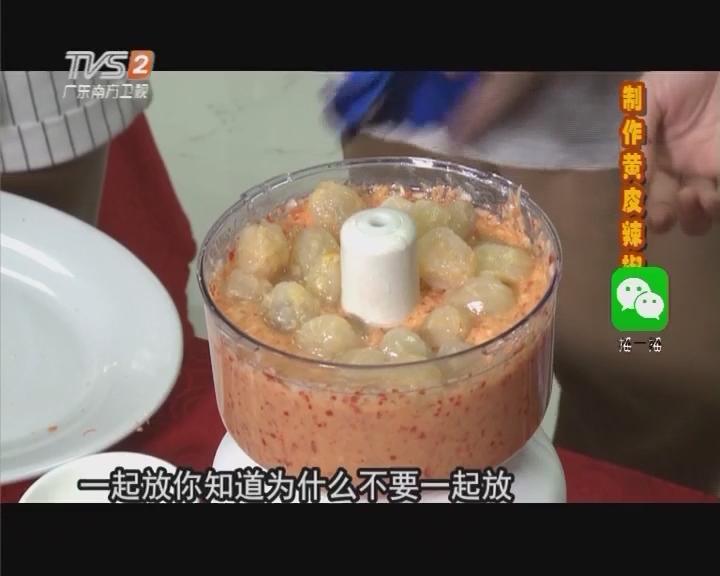 制作黄皮辣椒酱