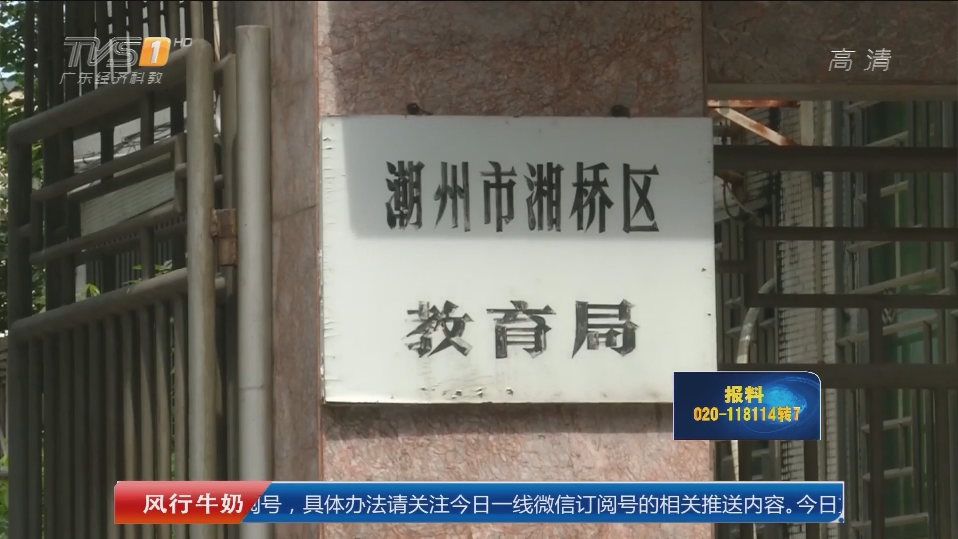 潮州湘桥:过千户被取消摇号资格 警方介入