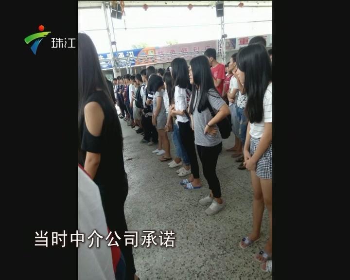 东莞:数十学生打暑期工被骗 政府介入