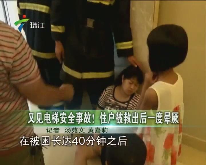 又见电梯安全事故!住户被救出后一度晕厥