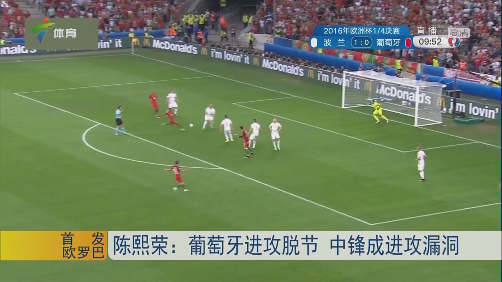 陈熙荣:葡萄牙进攻脱节 中锋成进攻漏洞