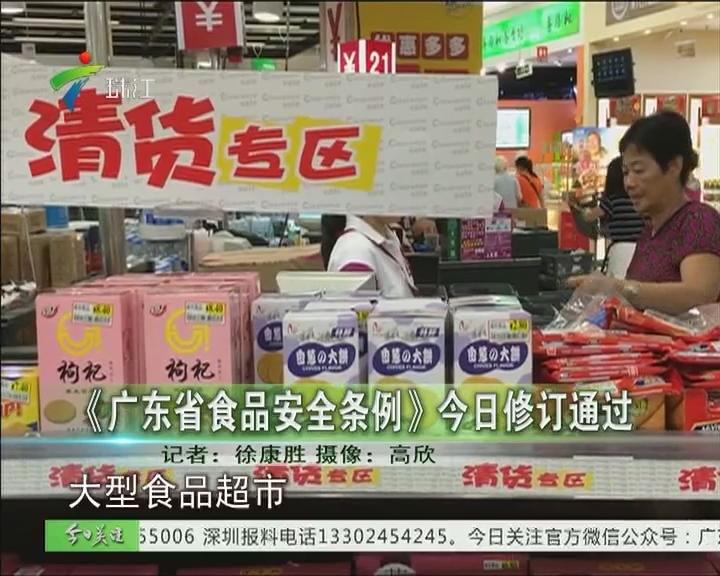 《广东省食品安全条例》今日修订通过