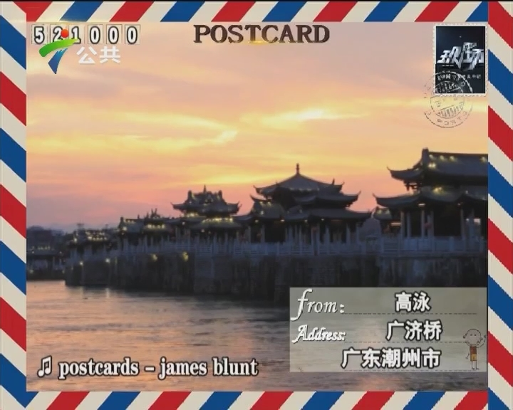 最美明信片 广东潮州市 广济桥