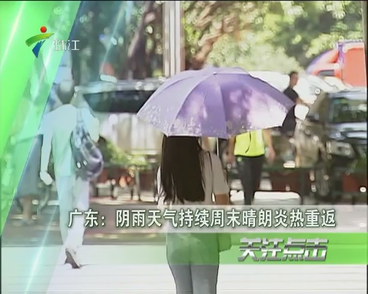 广东:阴雨天气持续 周末晴朗炎热重返
