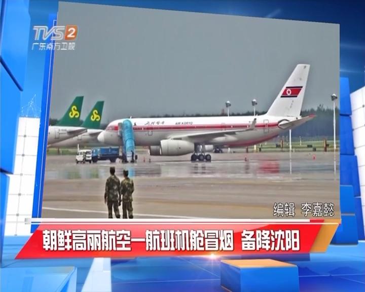 佛山至北京飞机
