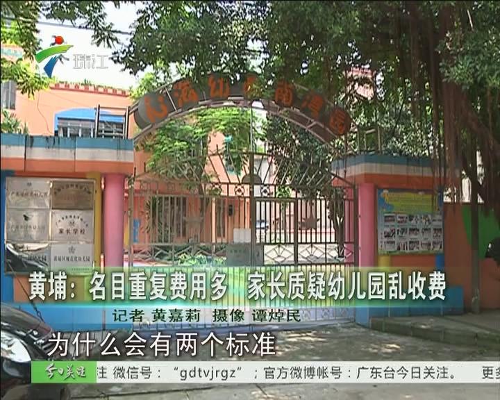 黄埔:名目重复费用多 家长质疑幼儿园乱收费