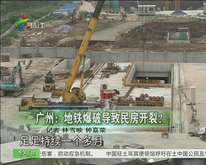 广州:地铁爆破导致民房开裂?