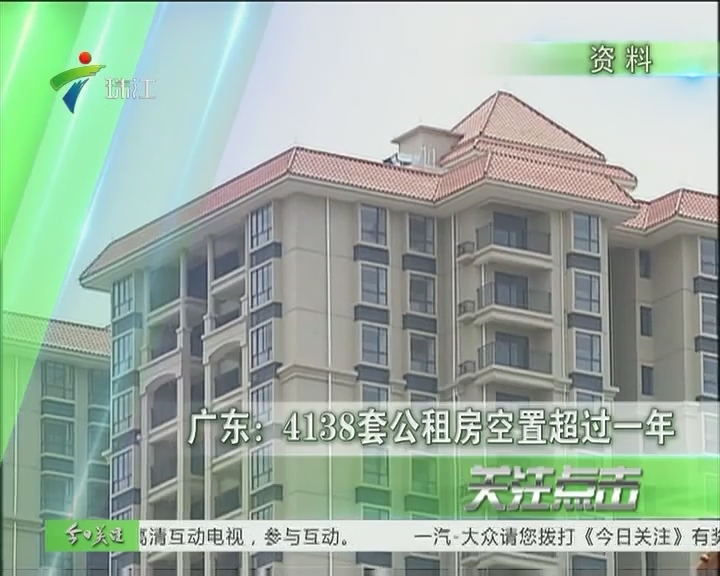 广东:4138套公租房空置超过一年