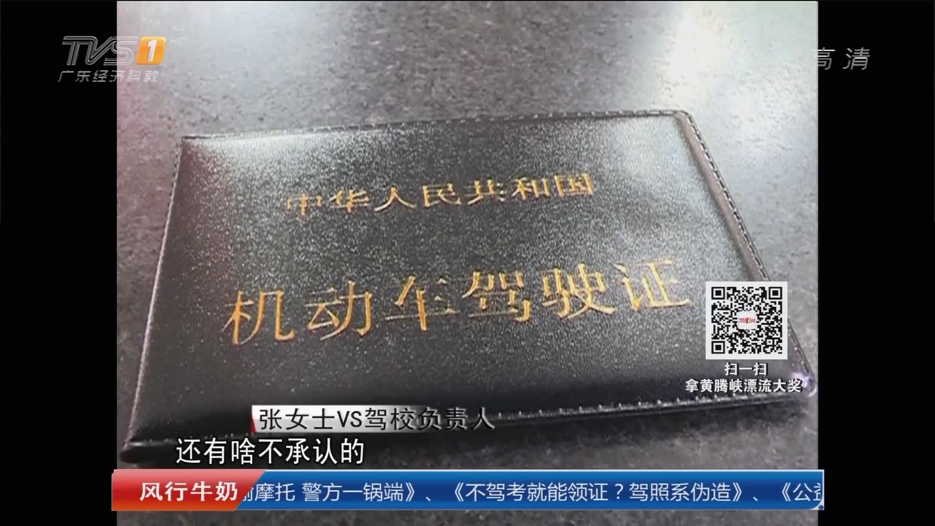 深圳:不驾考就能领证?驾照系伪造