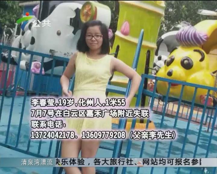 广州:大一女生打暑期工 失联8天毫无音讯