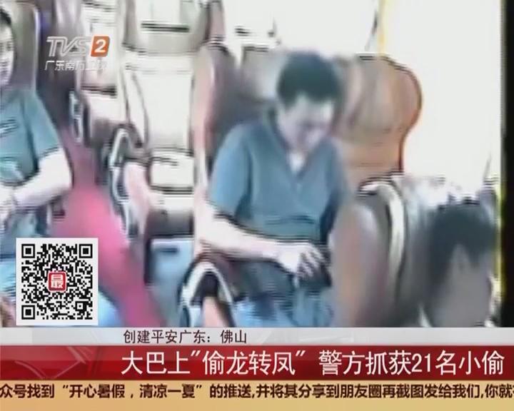 """创建平安广东:佛山 大巴上""""偷龙转凤""""警方抓获21名小偷"""