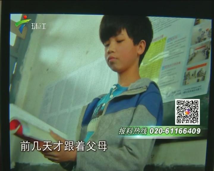 广州:15岁少年赌气出走 至今下落不明