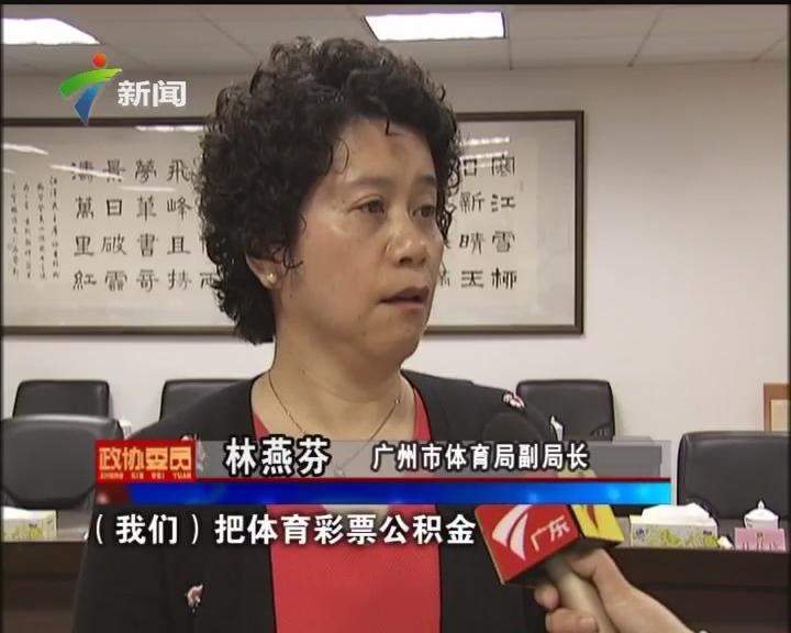 政协委员关注体育场馆向社会开放