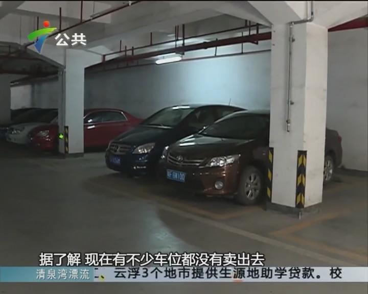 韶关:停车费半年涨两次 小区业主意见多多