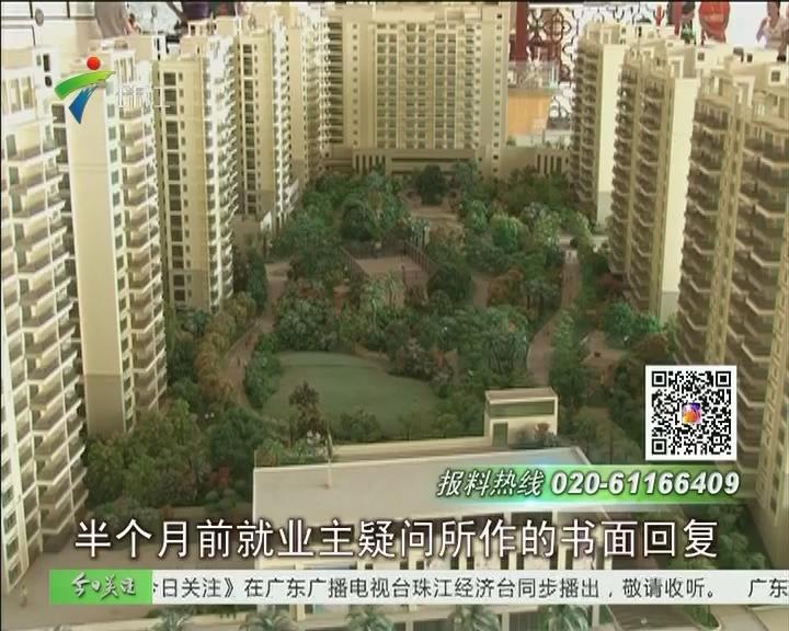 """阳江:收楼三年 业主仍蜗居""""工地"""""""