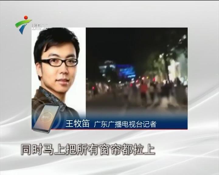 广东广播电视台记者亲历法国尼斯恐怖袭击事件