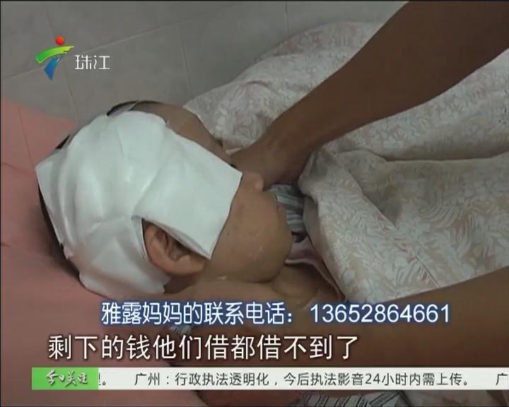 湛江:九岁女童患脑瘤 急盼救助