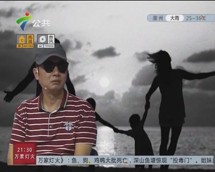 老公跟儿子形同陌路