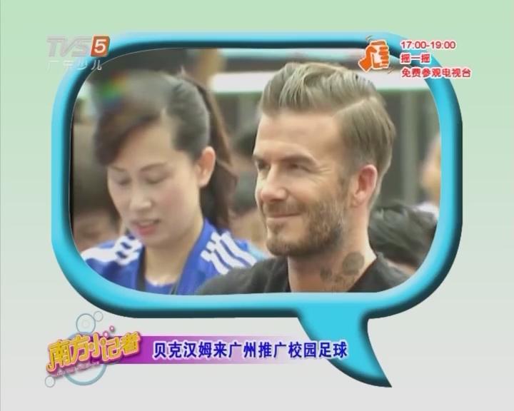 贝克汉姆来广州推广校园足球
