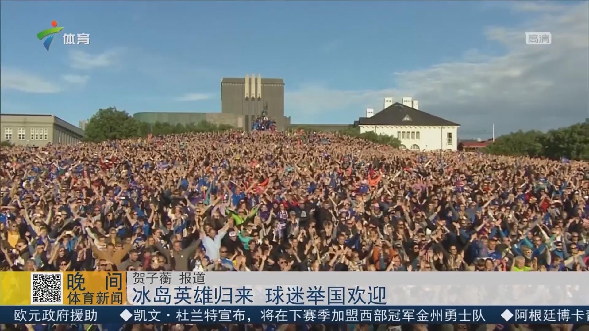 冰岛英雄归来 球迷举国欢迎