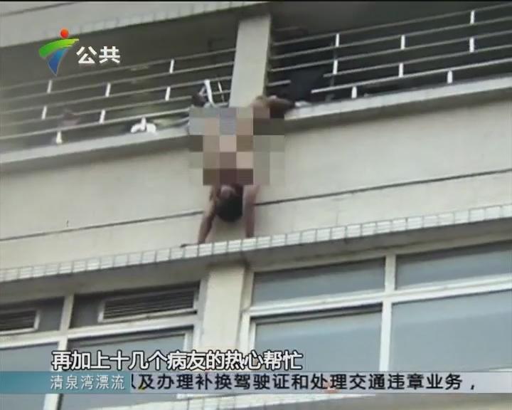 男子倒挂在医院窗户外 众人合力施救