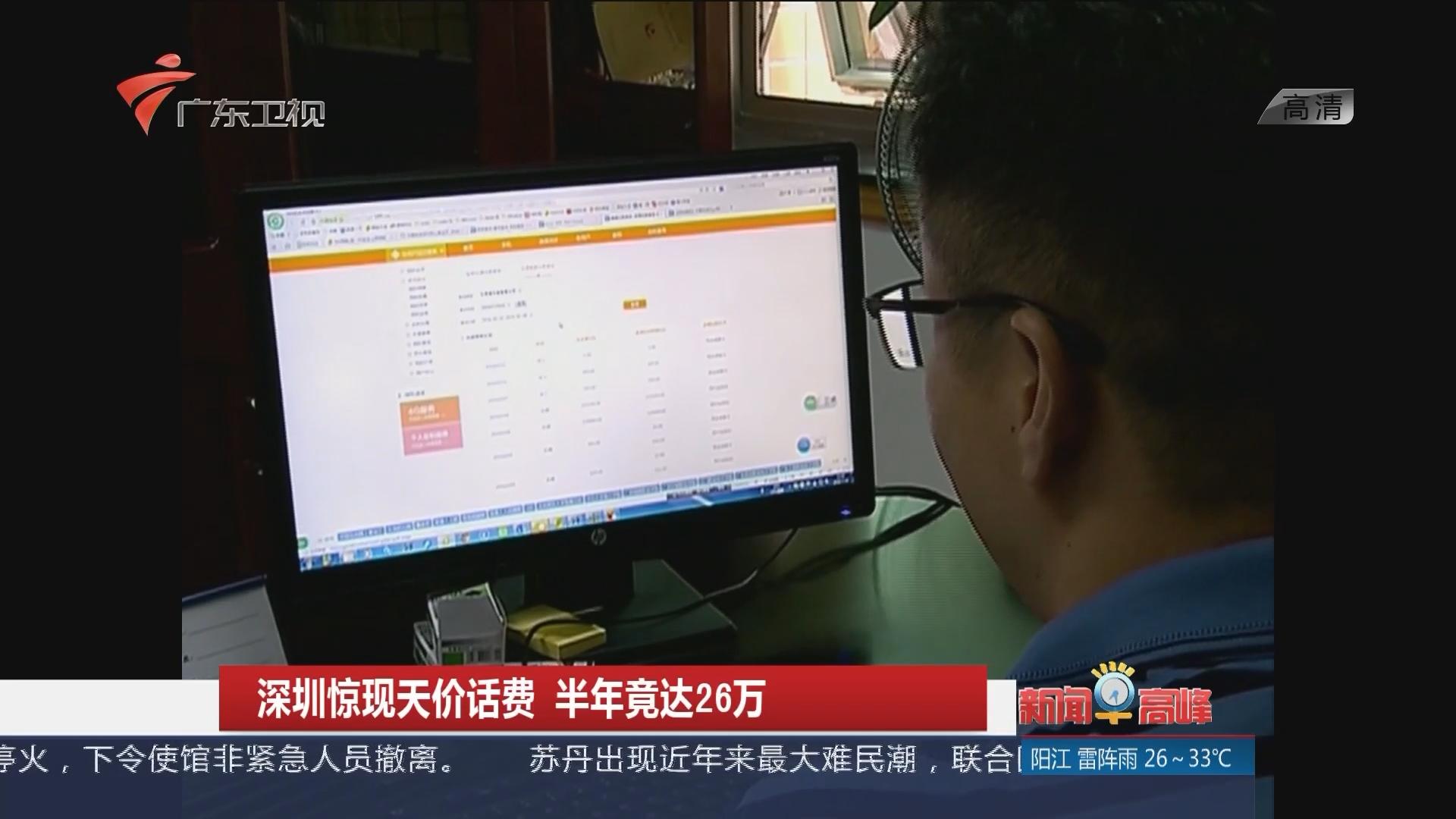 深圳惊险天价话费 半年竟达26万