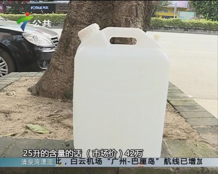 韶关:男子花费34万 买了25升普通水