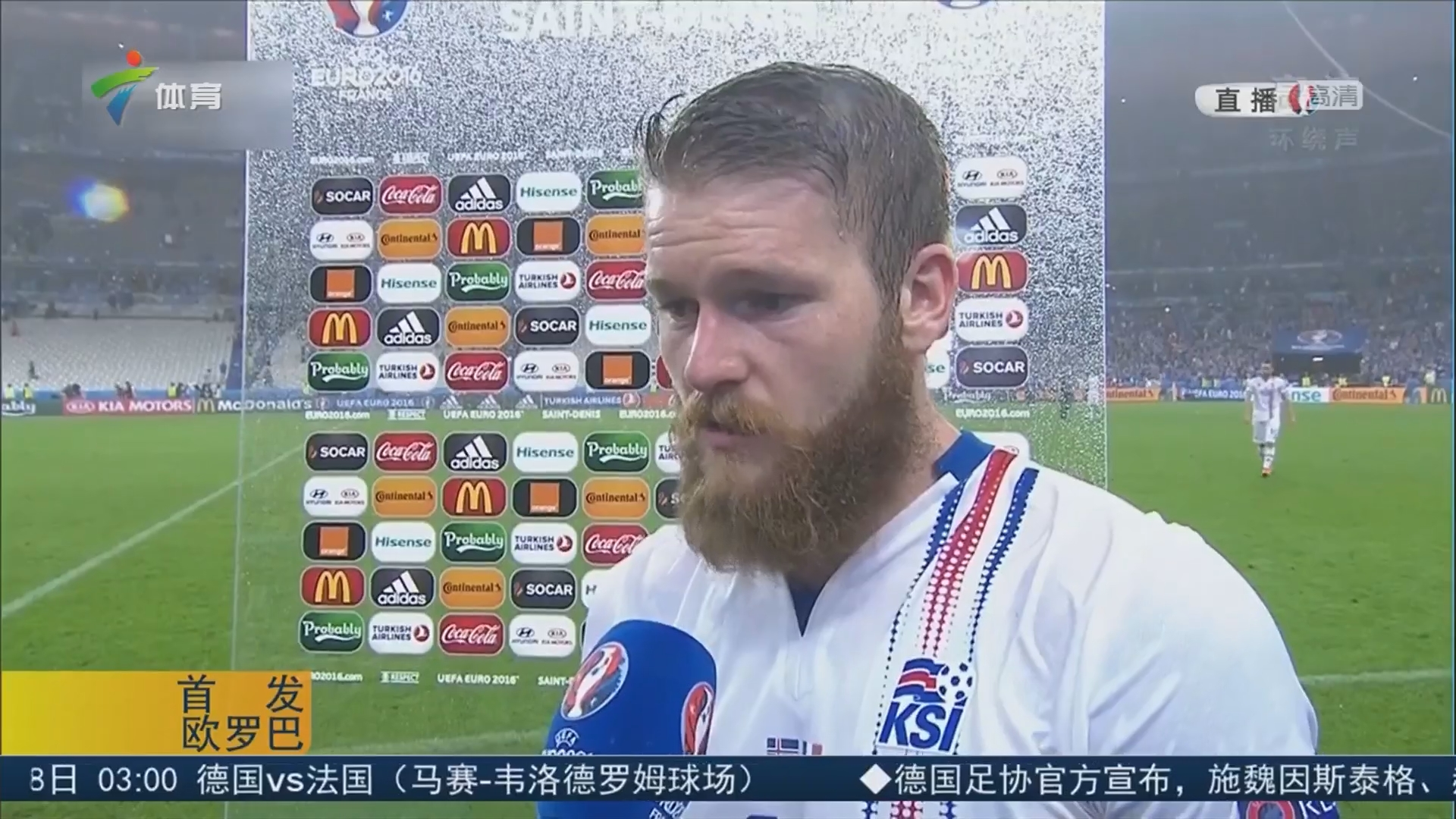 欧洲杯法国VS冰岛 赛后球员教练自我评价